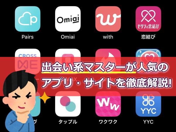 出会い系マスターが人気のアプリ・サイトを徹底解説!