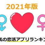 2021年度版人気の恋活アプリランキング!