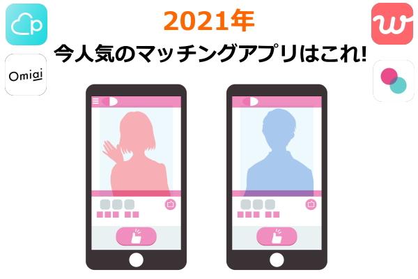2021年人気のマッチングアプリはこれ!