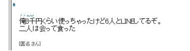 俺は8千円ぐらい使っちゃったけど6人とLINEしてるぞ。二人は会って食った。