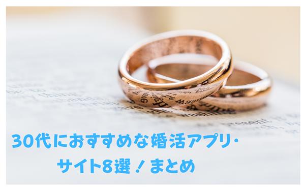 30代におすすめな婚活アプリ・サイト8選まとめ