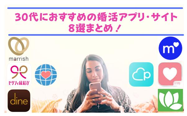 30代におすすめの婚活アプリサイト8選まとめ