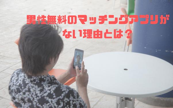 男性無料のマッチングアプリがない理由とは?画像