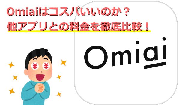 omiaiはコスパがいいのか?他アプリと比較