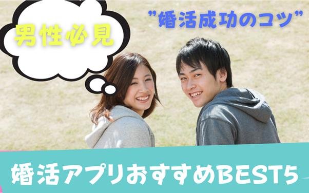 婚活アプリおすすめBEST5