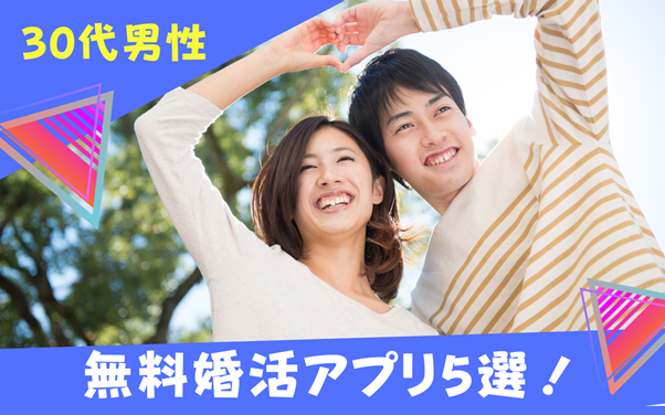 30代男性無料婚活アプリ5選
