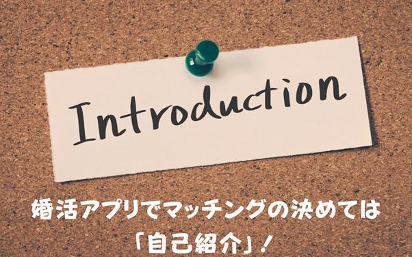婚活アプリでマッチングの決め手は自己紹介!