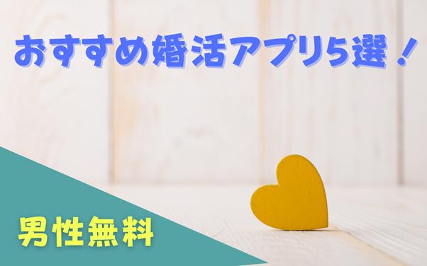 おすすめ婚活アプリ5選